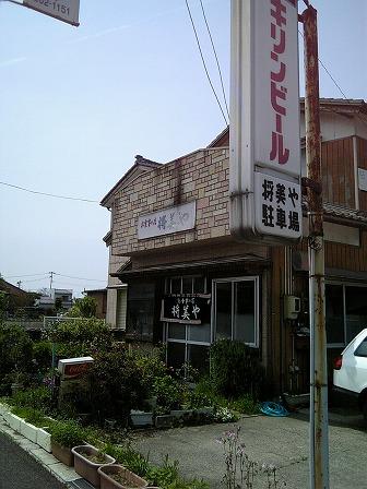 20080502 将美や600円 (8).jpg