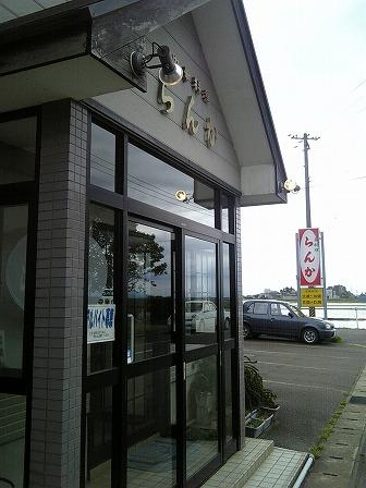 20080514 らんか野菜ラーメン塩735円 (2).jpg