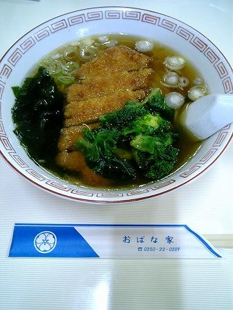 20080520 おばな家700円+150円.jpg