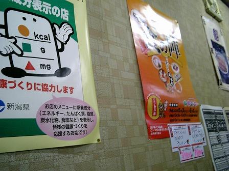 20080520 おばな家700円+150円 (4).jpg