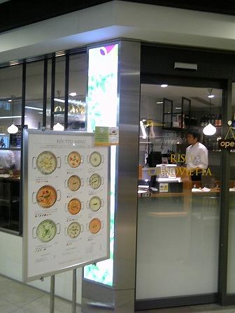 20080527 リソカノビエッテ (3).jpg