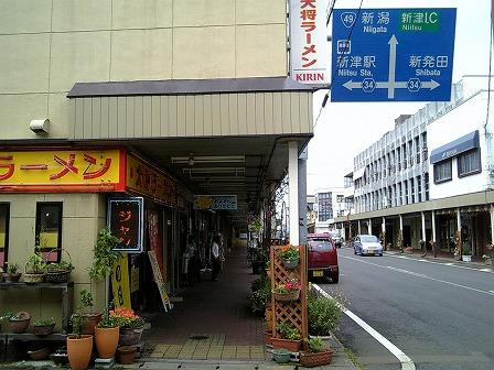 20080605 大将スタミナラーメン750円 (3).jpg