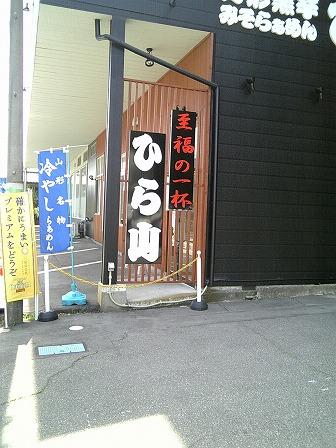 20080618 ひら山油そば700円 (3).jpg