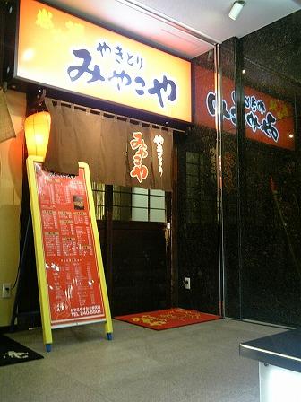 20080625 みやこや (14).jpg