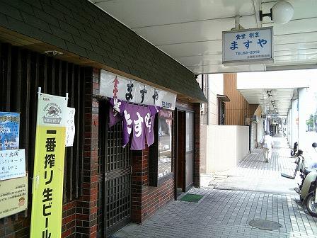 20080704 ますや650円 (5).jpg