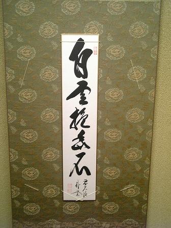 20080704 力弥 (16).jpg