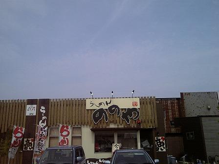 20080706 ののや (4).jpg