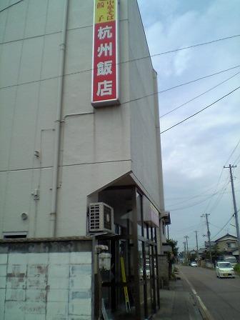 20080723 杭州飯店野菜イタメライス800円 (4).jpg