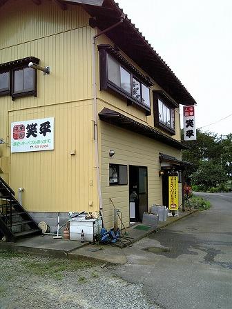 20080729 笑平850円.jpg