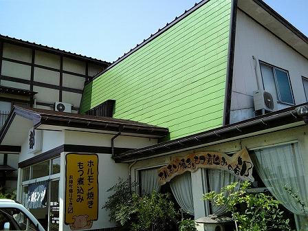 20080808 都ホルモン定食735円 (4).jpg