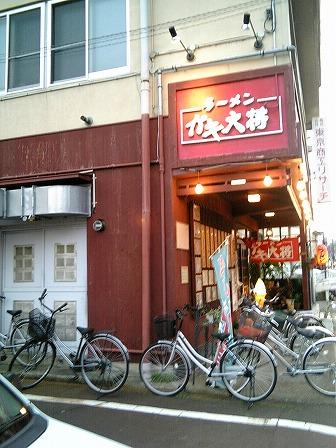 20080811 ガキ大将鬼がらし810円 (2).jpg