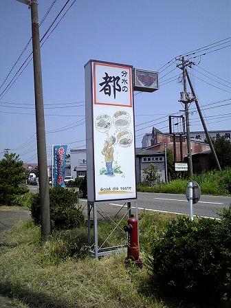 20080812 都735円 (3).jpg