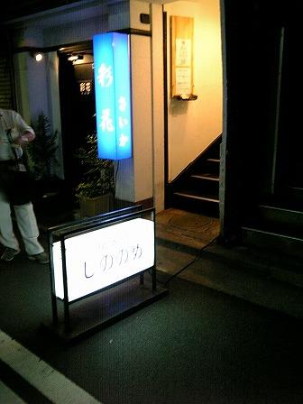 20080816 しののめ (9).jpg