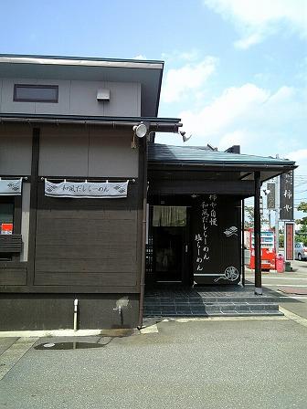 20080820 柿や650円.jpg