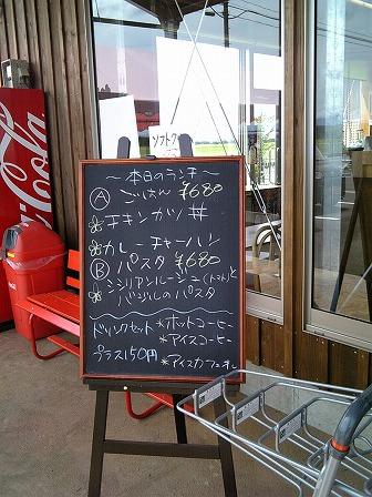 20080821らんぽ桃太郎.jpg
