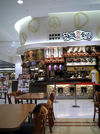 20080826 琉球そば (5).jpg