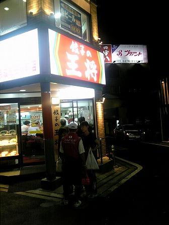 20080830 王将餃子181円タンメン577円 (4).jpg