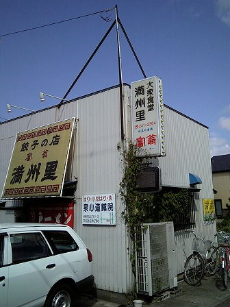 20081001 満州里550円 (6).jpg